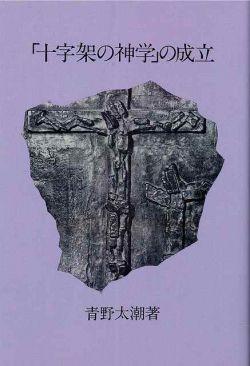 「十字架の神学」の成立(オンデマンド版)