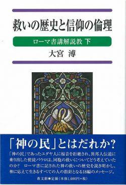 救いの歴史と信仰の倫理 ローマ書講解説教  下