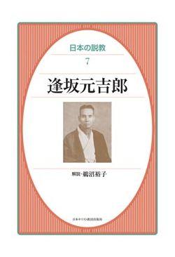 日本の説教07 逢坂元吉郎