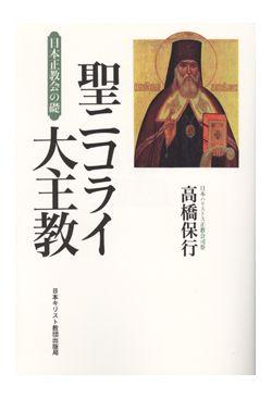 聖ニコライ大主教 日本正教会の礎(オンデマンド版)
