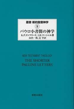 パウロ小書簡の神学 叢書 新約聖書神学9