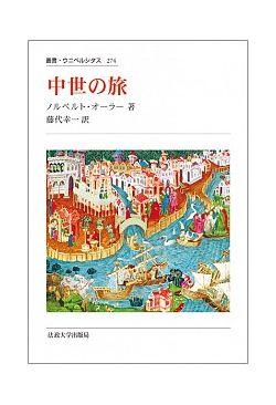 叢書・ウニベルシタス0274 中世の旅 新装版