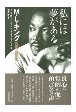 私には夢がある M. L.キング講演・説教集