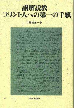 講解説教 コリント人への第一の手紙(オンデマンド版)