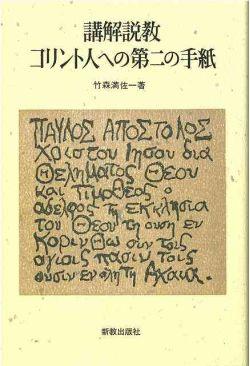 講解説教 コリント人への第二の手紙(オンデマンド版)