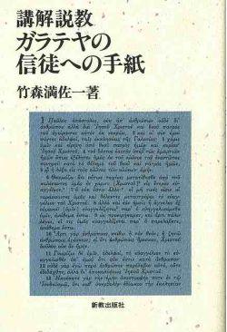 講解説教 ガラテヤの信徒への手紙(オンデマンド版)