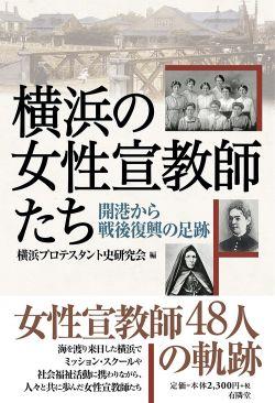 横浜の女性宣教師たち 開港から戦後復興の足跡