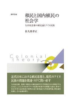 移民と国内植民の社会学 矢内原忠雄の植民論とアイヌ民族