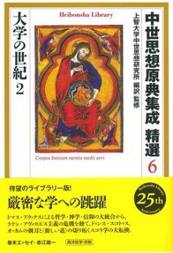 平凡社ライブラリー 中世思想原典集成 精選6 大学の世紀2