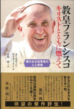教皇フランシスコ キリストとともに燃えて ―偉大なる改革者の人と思想―