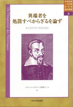 中央大学人文科学研究所翻訳叢書9 異端者を処罰すべからざるを論ず