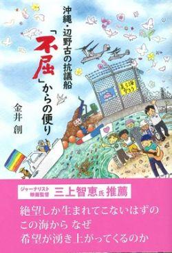 沖縄・辺野古の抗議船「不屈」からの便り