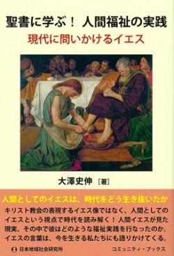 聖書に学ぶ!人間福祉の実践 現代に問いかけるイエス