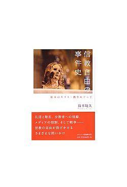 信教自由の事件史 日本のキリスト教をめぐって