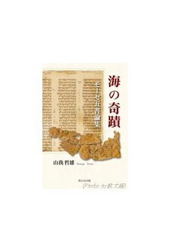 海の奇蹟 モーセ五書論集