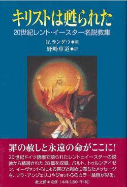 キリストは甦られた 20世紀レント・イースター名説教集