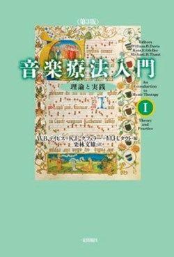 音楽療法入門<第三版> 第1巻 理論と実践