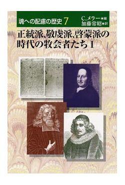 魂への配慮の歴史07 正統派、敬虔派、啓蒙派の時代の牧会者たち1