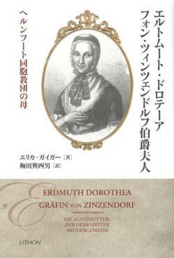 エルトムート・ドロテーア・フォン・ツィンツェンドルフ伯爵夫人 ヘルンフート同胞教団の母