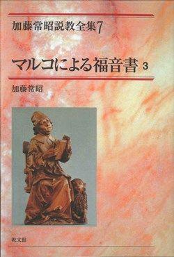 【オンデマンド版】 加藤常昭説教全集7 マルコによる福音書3