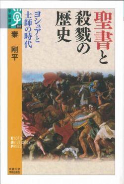 学術選書055 聖書と殺戮の歴史 ヨシュアと士師の時代