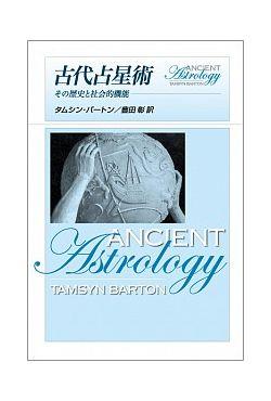 古代占星術 その歴史と社会的機能