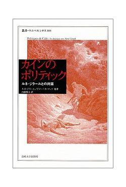 叢書・ウニベルシタス0888 カインのポリティック ルネ・ジラールとの対話