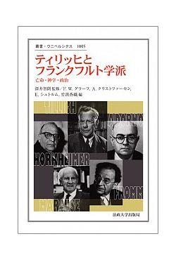 叢書・ウニベルシタス1005 ティリッヒとフランクフルト学派 亡命・神学・政治