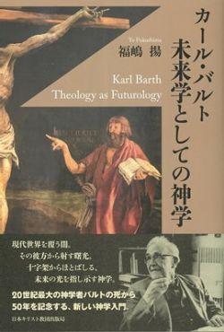 カール・バルト 未来学としての神学