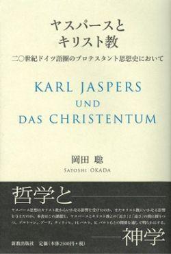 ヤスパースとキリスト教 二〇世紀ドイツ語圏のプロテスタント思想史において