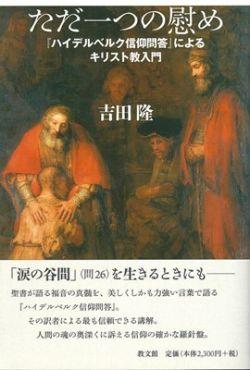 ただ一つの慰め 『ハイデルベルク信仰問答』によるキリスト教入門