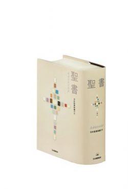 聖書 聖書協会共同訳 旧約聖書続編付き SI44DC スタンダード版(A6判)