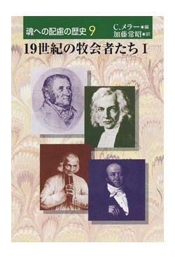 魂への配慮の歴史09