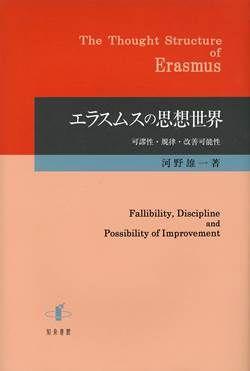 エラスムスの思想世界 可謬性・規律・改善可能性