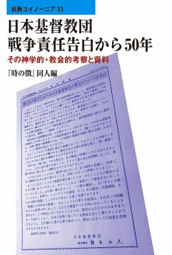 新教コイノーニア033 日本基督教団戦争責任告白から50年 その神学的・教会的考察と資料