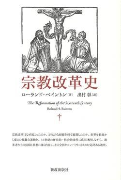 宗教改革史 【名著復刊】