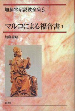 加藤常昭説教全集05 マルコによる福音書1:オンデマンド版
