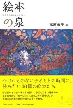 絵本の泉 心を育む絵本の名作40