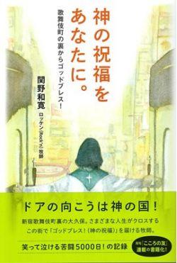 神の祝福をあなたに。 歌舞伎町の裏からゴッドブレス!
