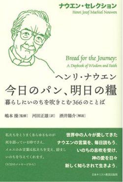 ナウエン・セレクション  今日のパン、明日の糧 暮らしにいのちを吹きこむ366のことば