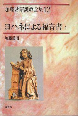 加藤常昭説教全集12 ヨハネによる福音書1:オンデマンド版