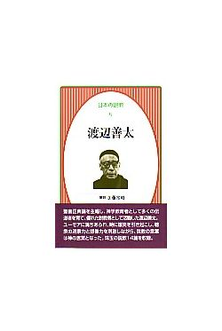 日本の説教09 渡辺善太