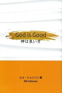 神は良い方