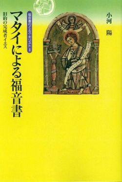 福音書のイエス・キリスト1 マタイによる福音書 旧約の完成者イエス (オンデマンド版)