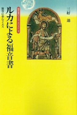 福音書のイエス・キリスト3 ルカによる福音書 旅空に歩むイエス (オンデマンド版)