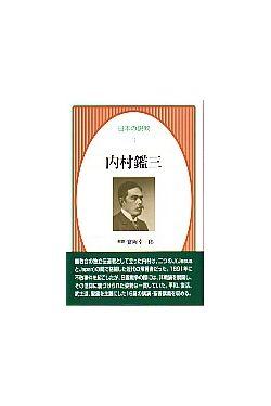 日本の説教03 内村鑑三