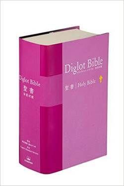 ダイグロットバイブル・ピンク Diglot Bible-Pink 総ルビ付和英対照聖書 NIESV54DI