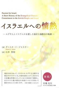 イスラエルへの情熱 ユダヤ人とイスラエルを愛した福音主義教会の軌跡