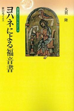 福音書のイエス・キリスト4 ヨハネによる福音書 世の光イエス (オンデマンド版)