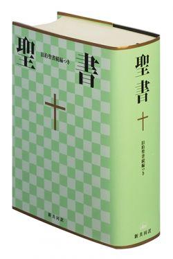 新共同訳中型聖書 旧約続編つき(ビニールクロス装)NI53DC